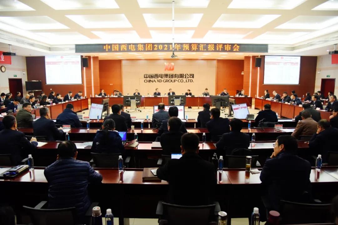 集团公司召开2021年全面预算汇报评审会议
