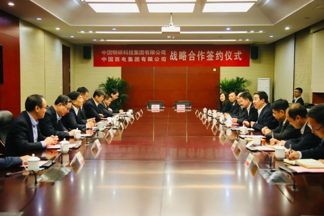 中国西电集团与中国钢研签订战略合作协议