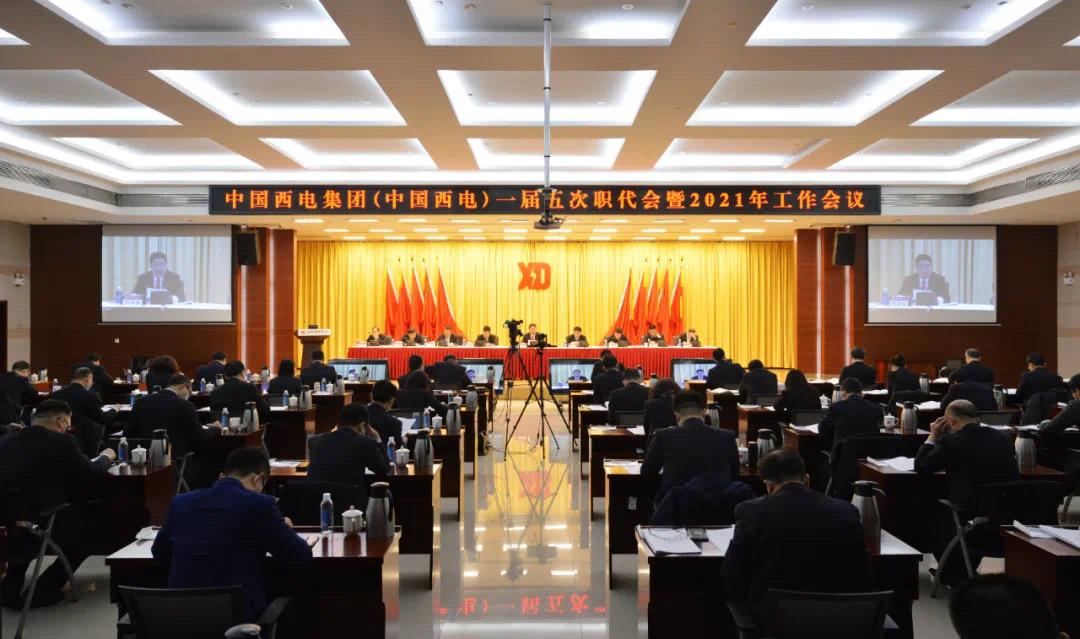 中国西电集团(中国西电)一届五次职代会暨2021年工作会议召开